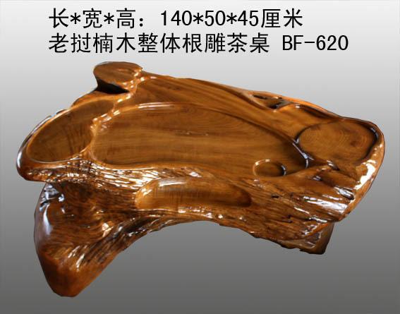 老挝楠木根雕整体茶几 价格:面议 价格:面议